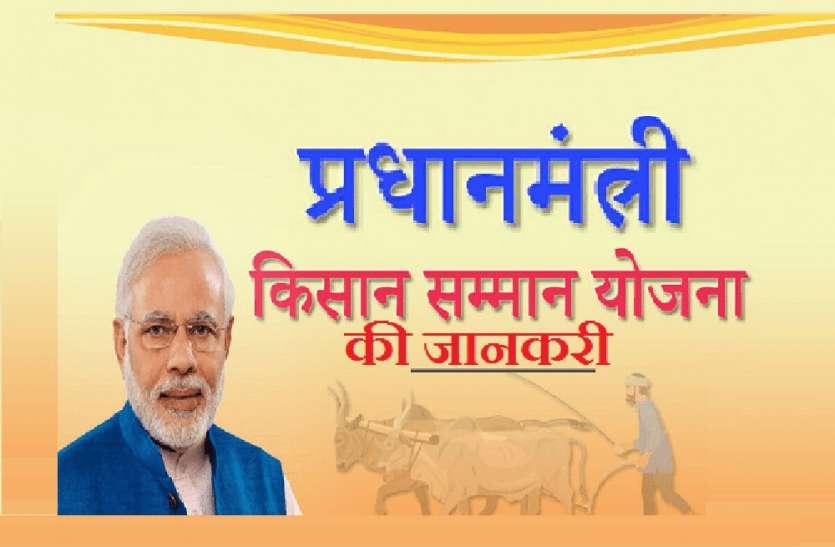 PM-Kisan Samman Nidhi: ऐसे चेक करें प्रधानमंत्री किसान सम्मान निधि योजना में अपना नाम, 8 करोड़ किसानों को मिल चुका है लाभ