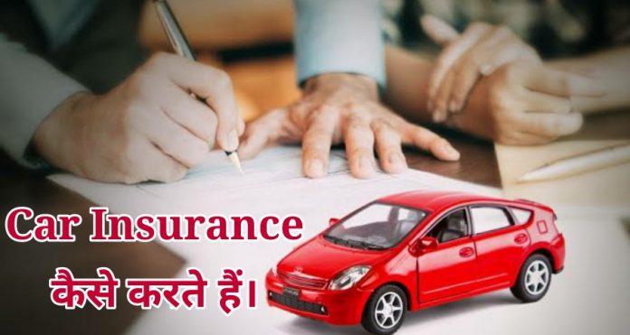 Car Insurance In Hindi