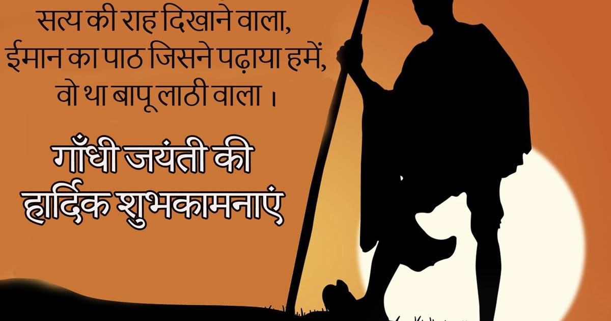 Gandhi Jayanti 2020 Images