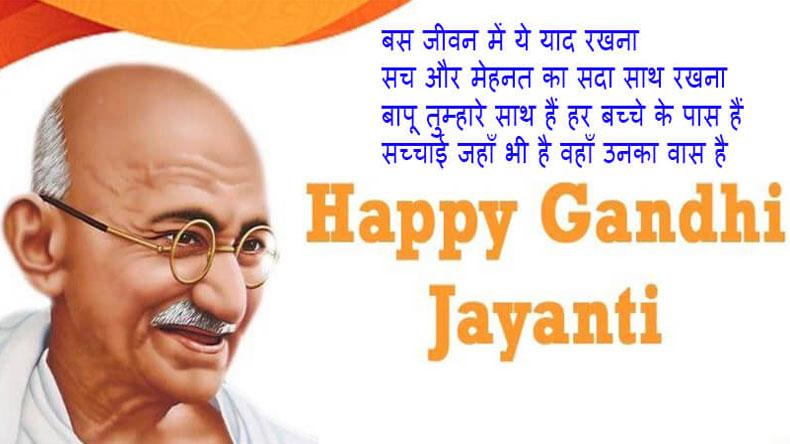 Gandhi Jayanti Images HD Download