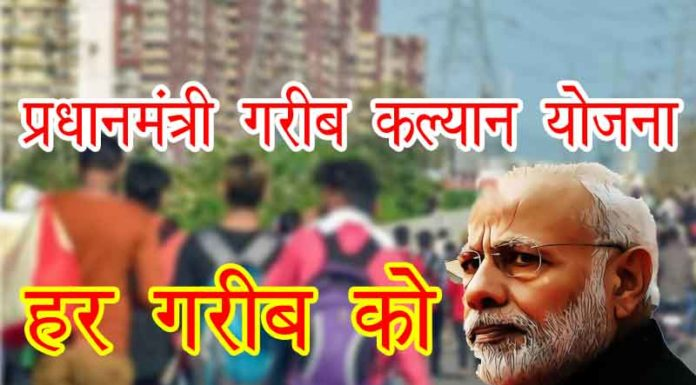 How to apply for Prime Minister Garib Kalyan Yojana and check your name in the list