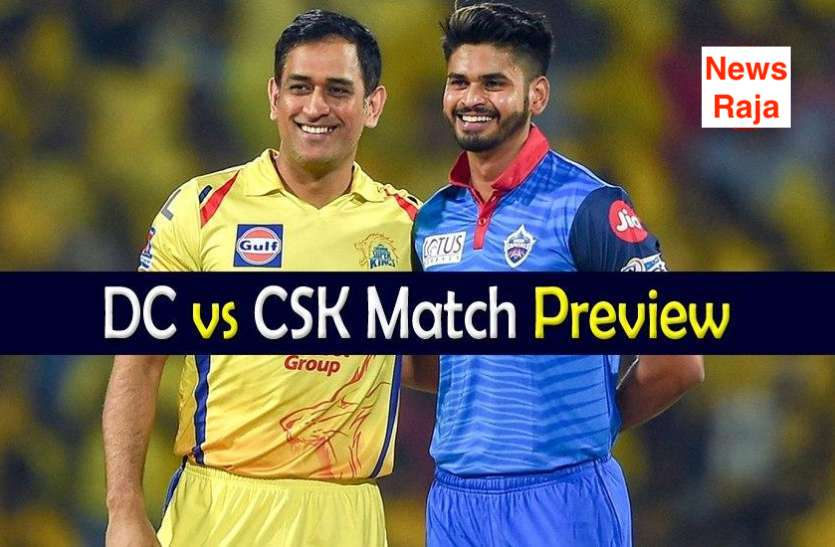 DC vs CSK Dream11 Team Prediction