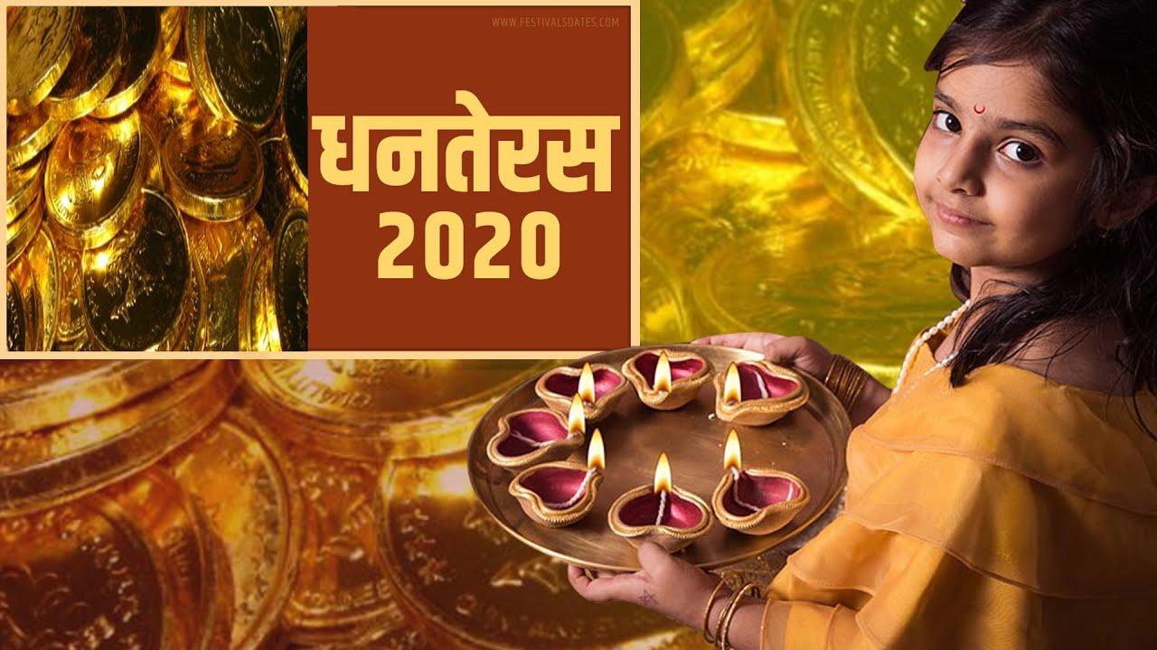Dhanteras 2020 Tithi, Muhurat, Puja Vidhi