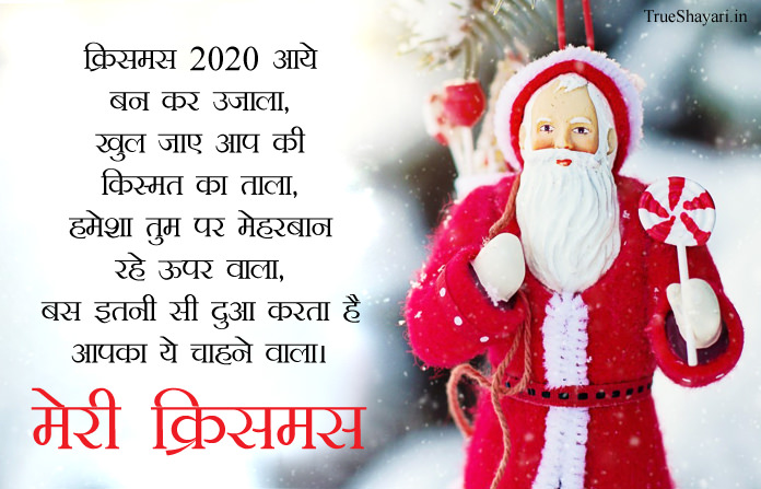 Christmas 2020 Wishes, Messages, Photos