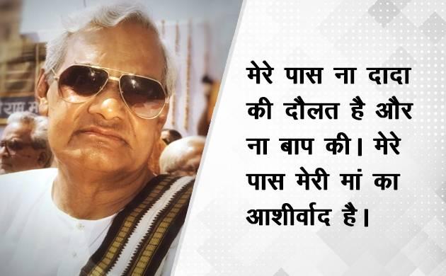 Atal Bihari Vajpayee Famous Quotes