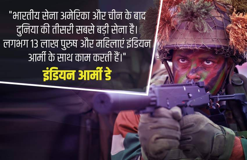 Happy Indian Army Day 2021 Quotes, Shayari, Slogans, Message, Wishes, Status, Images