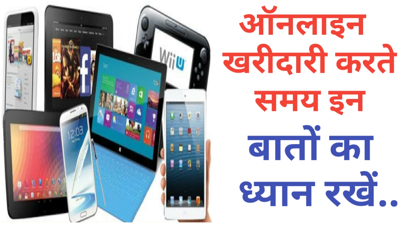 Online Shopping Tips In Hindi