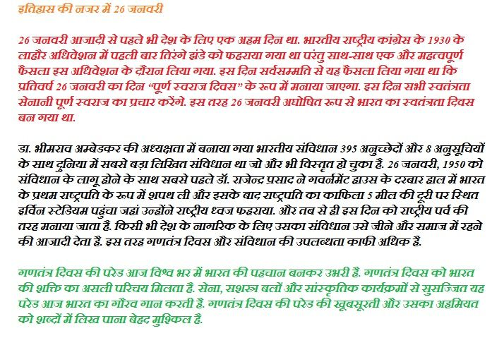 Republic Day 2021 Speech in Hindi