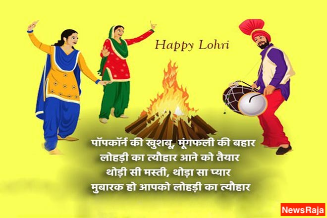 Happy Lohri 2021 Wishes, Quotes, Messages, Images