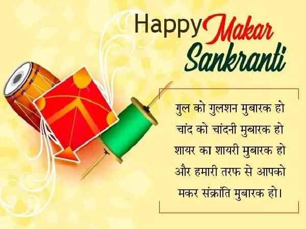 Makar Sankranti 2021 SMS, Wishes, Quotes, Shayari, Message, Status, Greetings, Images In Hindi