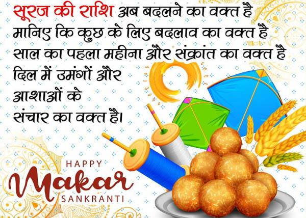 Makar Sankranti 2021 SMS & Wishes In Hindi
