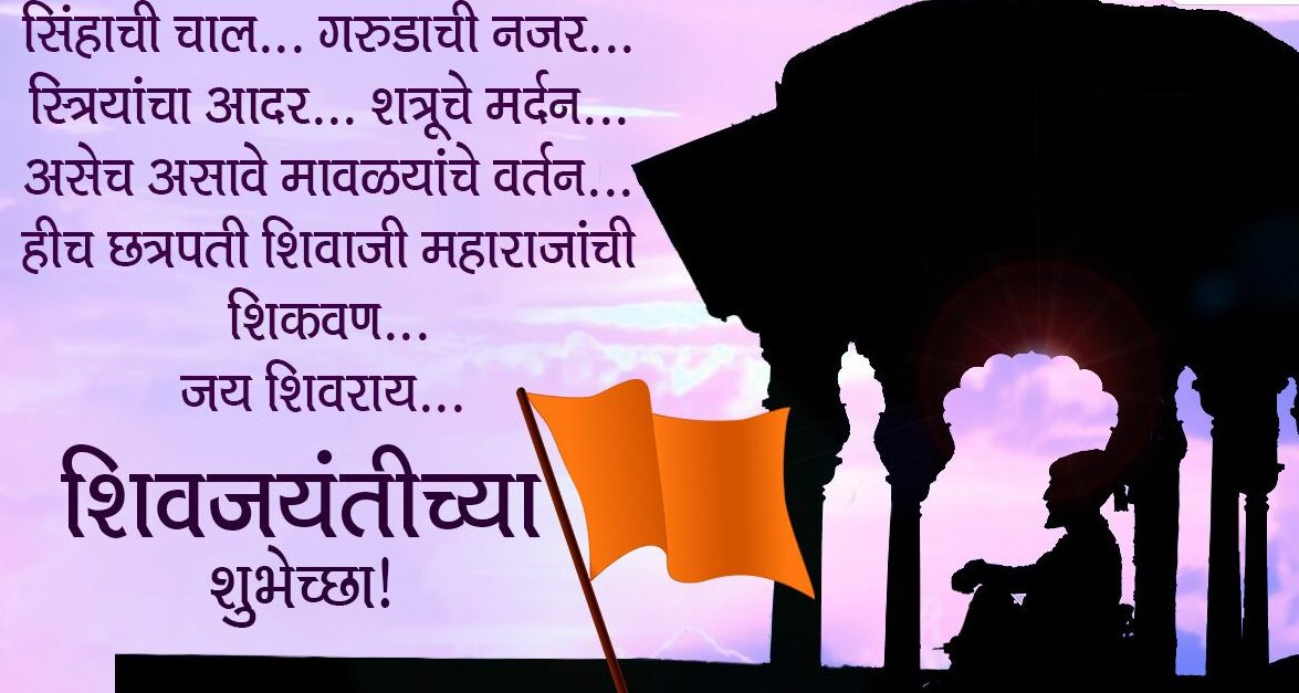Shivaji Jayanti 2021 Wishes, Message, Quotes in Hindi