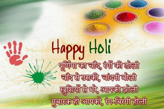 Happy Holi 2021 Wishes, Messages, Quotes, Images