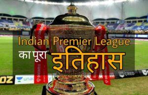 IPL History in Hindi