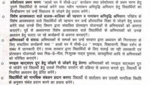 Rajasthan Me School Kab Khulenge