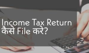 How to eFile Income Tax Return in Hindi