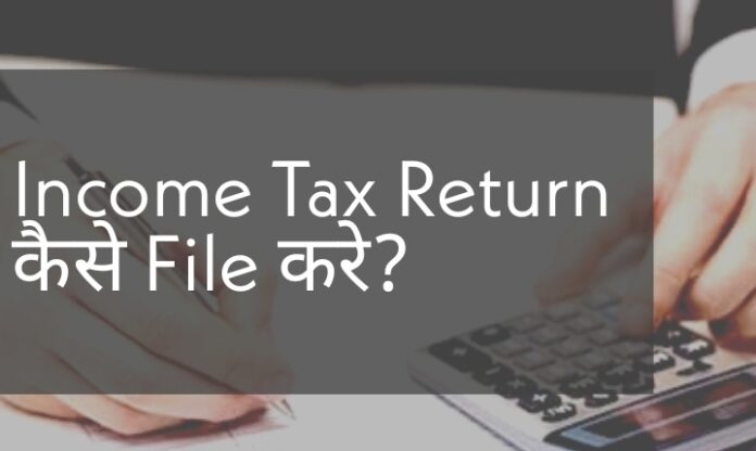 How to File Income Tax Return in Hindi